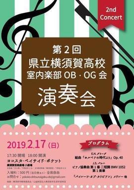 20190217 shitsunaigakuOBG.jpg