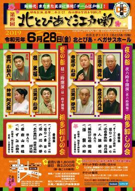 北とぴあで江戸噺2019 改.jpg