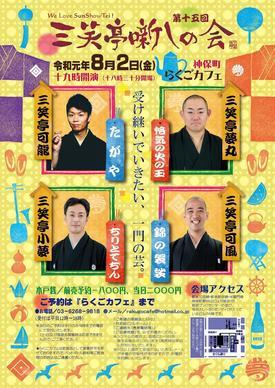 三笑亭噺しの会15s.jpg