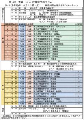 第14回青春かながわ校歌祭ちらし裏.png