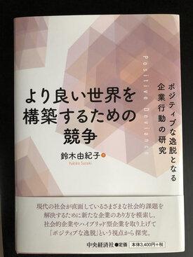 著書写真(鈴木由紀子).jpg