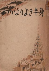 松本先生の著書