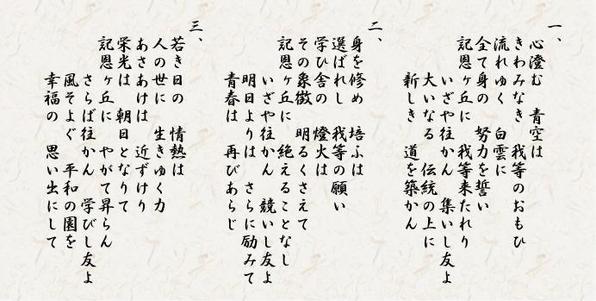 第1席に選ばれた三和さんの校歌原詩