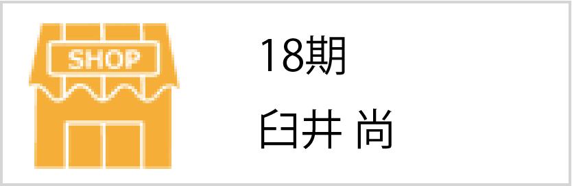 18期 臼井尚