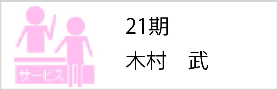 22期 木村武