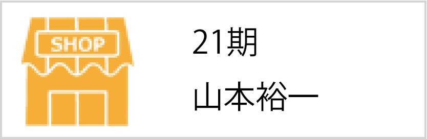 21期 山本裕一