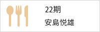 22期 安島悦雄