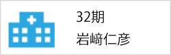 32期 岩﨑仁彦