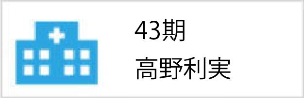 43期 高野利実