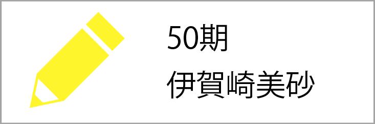 50期 伊賀崎(旧姓:鮫島)美砂